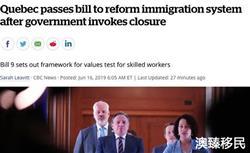 """尘埃落定,加拿大魁北克省通过九号法案,""""一刀切""""所有技术移民!"""