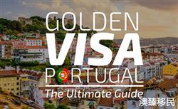 葡萄牙移民入籍到底好不好,政策相关优劣势必须了解一下!