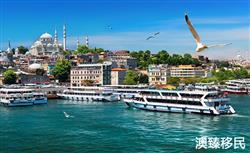 移民土耳其是骗局吗?办理过程中需要注意什么?