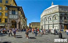 移民意大利,體驗不一樣的生活方式和節奏!