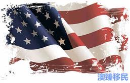 移民美国有什么条件?年龄、语言、移民监一个都不能少