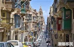 马耳他移民就是个坑,亲身经历奉劝各位定居海外别太匆忙!