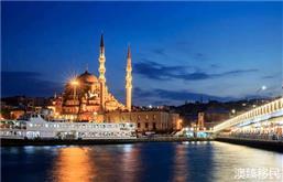 现在的土耳其安全吗?申请护照移民前最好搞清楚!