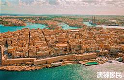 马耳他国债移民是真实的吗?性价比确实高,但也别过分夸大!