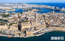 马耳他移民条件房租最低多少?永居和护照费用清单详解!