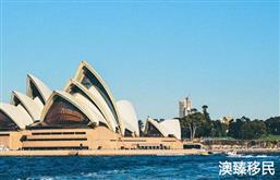 澳大利亚技术移民职业清单2021,看看你的工作在列吗?