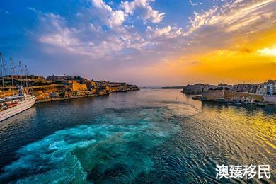 深度解析:马耳他移民条件原来没那么简单!