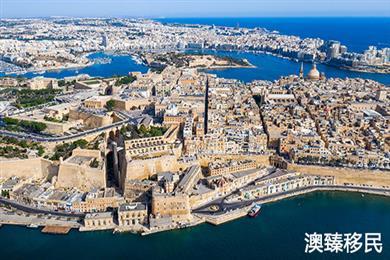 马耳他入籍是什么条件,要求容易满足吗?