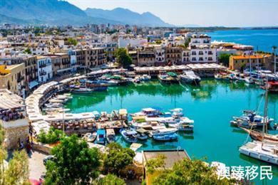 移民塞浦路斯有什么优势,专家来告诉你移民塞国的诸多好处!