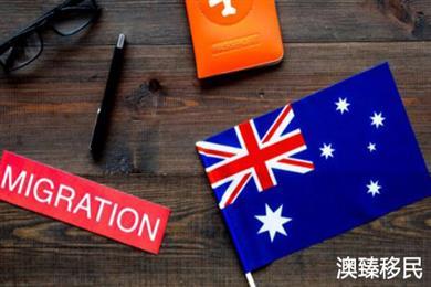 澳洲188b投资移民申请条件是什么,优势有哪些?