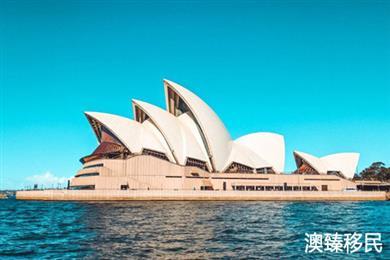 澳大利亚技术移民491签证周期和费用是什么,看完就清楚了!