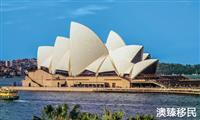 澳大利亚移民新政策2021,看看移民澳洲都需要哪些条件?