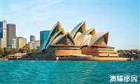 澳洲移民条件2021,有意向的你一定要看!