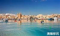 马耳他投资移民一般多少钱,当前新政有哪些呢?