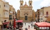 马耳他投资移民需要多少钱?马耳他投资移民金额一览