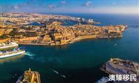 马耳他移民门槛是否很高,成功率怎么样?