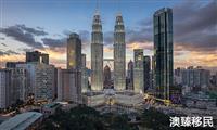 马来西亚签证好办吗,最新政策2021详解(一)!