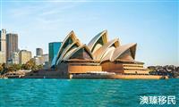 移民澳大利亚悉尼,关于这座城市你要了解这些!