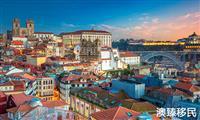葡萄牙投资移民需要多少钱,多少年可以卖掉基金?